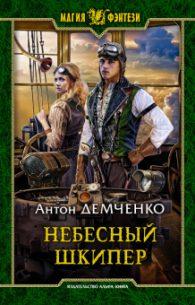 Антон Демченко. Небесный шкипер