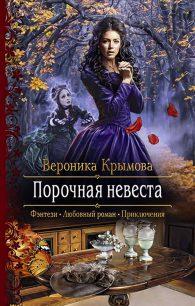 Вероника Крымова. Порочная невеста
