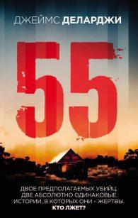 Джеймс Деларджи. 55