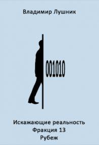 Владимир Лушник. Искажающие реальность. Фракция H13. Книга 2. Рубеж.