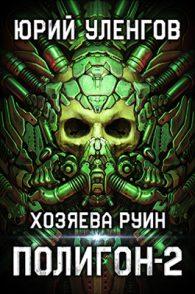 Юрий Уленгов. Полигон-2. Хозяева руин