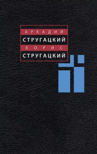 Аркадий и Борис Стругацкие. Собрание сочинений в 11 томах. Том 2-й