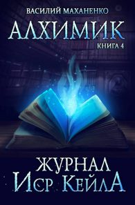 Василий Маханенко. Журнал Иср Кейла