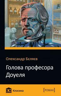 Александр Беляев. Голова професора Доуеля