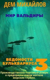 Дем Михайлов. Ведомости Бульквариуса 3