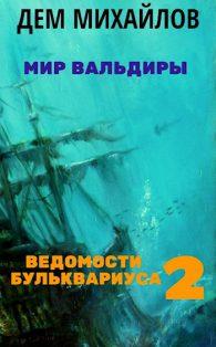 Дем Михайлов. Ведомости Бульквариуса 2