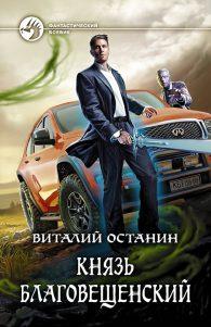 Виталий Останин. Князь Благовещенский