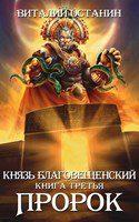 Виталий Останин. Пророк