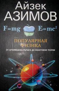 Айзек Азимов. Популярная физика. От архимедова рычага до квантовой механики