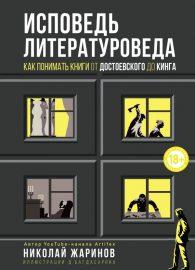 Николай Жаринов. Исповедь литературоведа: как понимать книги от Достоевского до Кинга