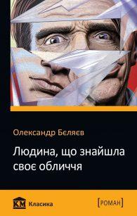 Александр Беляев. Людина, що знайшла своє обличчя