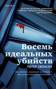 Питер Свенсон. Восемь идеальных убийств