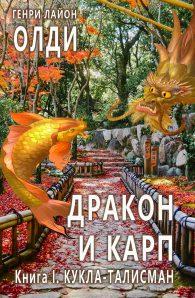 Генри Лайон Олди. Дракон и Карп. Книга 1. Кукла-талисман