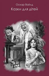Оскар Уайльд. Казки для дітей