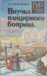Иван Иванович Лажечников. Внучка панцирного боярина