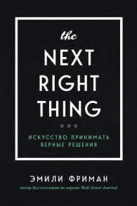 Эмили Фриман. The Next Right Thing. Искусство принимать верные решения