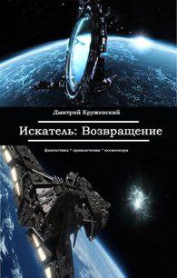 Дмитрий Кружевский. Возвращение