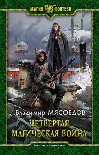 Владимир Мясоедов. Четвертая магическая война