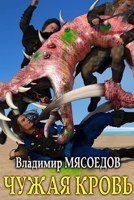 Владимир Мясоедов. Чужая кровь