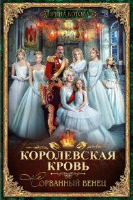 Ирина Котова. Королевская кровь. Сорванный венец.