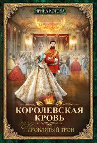Ирина Котова. Королевская кровь. Проклятый трон.
