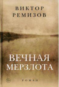 Виктор Ремизов. Вечная мерзлота