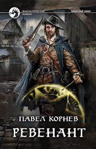 Павел Корнев. Ревенант