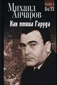 Михаил Анчаров. Как птица Гаруда