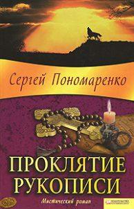 Сергей Пономаренко. Проклятие рукописи