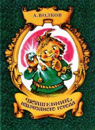 Александр Мелентьевич Волков. Волшебник Изумрудного города