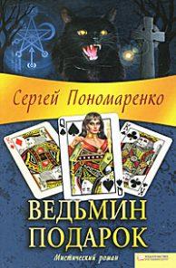 Сергей Пономаренко. Ведьмин подарок