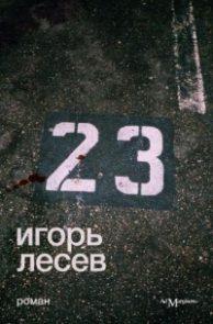 Игорь Лесев. 23