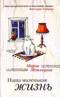 Мария Метлицкая. Наша маленькая жизнь