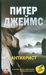 Питер Джеймс. Антихрист