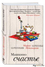 Мария Метлицкая. Машкино счастье