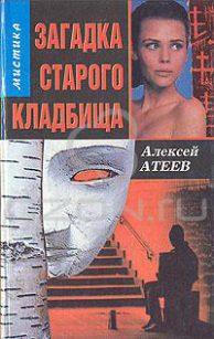 Алексей Атеев. Загадка старого кладбища