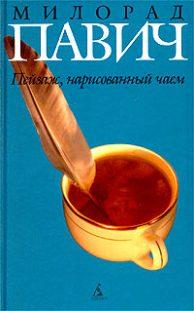 Милорад Павич. Пейзаж, нарисованный чаем. Роман для любителей кроссвордов