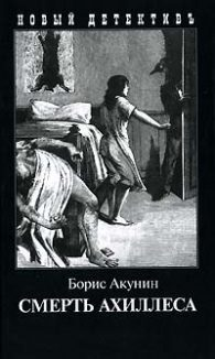 Борис Акунин. Смерть Ахиллеса