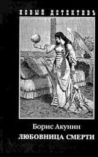 Борис Акунин. Любовница смерти