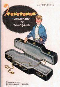 Евгений Велтистов. Электроник - мальчик из чемодана
