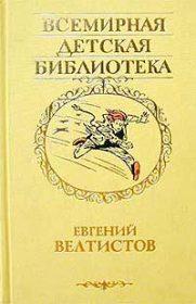 Евгений Велтистов. Победитель невозможного