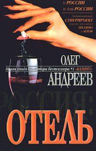 Олег Андреев. Россия: Отель