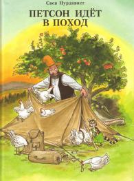 Свен Нурдквист. Переполох в огороде