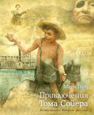 Марк Твен. Приключения Тома Сойера