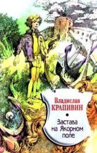 Владислав Крапивин. Застава на Якорном поле
