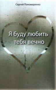 Сергей Пономаренко. Я буду любить тебя вечно