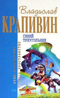 Владислав Крапивин. Синий треугольник
