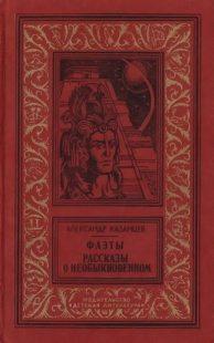 Александр Казанцев. Фаэты