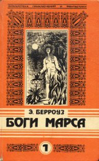 Эдгар Райс Берроуз. Боги Марса