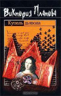 Виктория Платова. Купель для дьявола